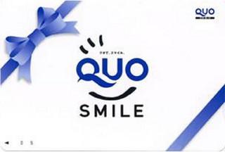 【QUOカード1000円分付プラン】 なにかと便利なクオカードです◎ /無料朝食サービス中