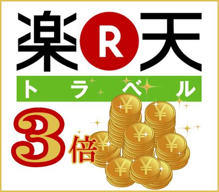 【連泊】限定!名古屋スティ+ポイント3倍♪