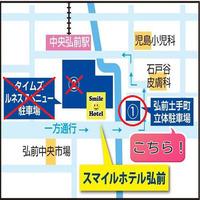 ◆素泊まり◆ 【駐車代込み ※高さ制限あり】 『弘前土手町立体駐車場』専用 ◇パーキングプラン