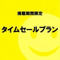 ◆素泊まり◆ 【期間限定掲載】 ☆ タ イ ム セ ー ル プ ラ ン ☆