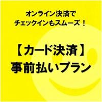 ◆素泊まり◆ 【カード払いなら】 事前払いプラン