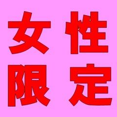 【春夏旅セール】【女性限定レディースルーム】◆朝食付【メニュー豊富なバイキング付】スタンダードプラン