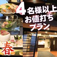 春期間限定4名様以上お値打ちプランお一人様12,000円〜(税別)2/26〜4/22