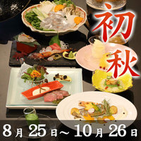 選べるメインの創作基本懐石〜華山スタンダード〜初秋(8/25から10/26)