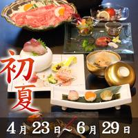 選べるメインの創作基本懐石〜華山スタンダード〜初夏プラン(4/23〜6/29)