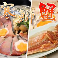 活本ずわい蟹&寒鰤(天然)【Wしゃぶしゃぶ】と創作懐石プラン(1/9〜2/29)