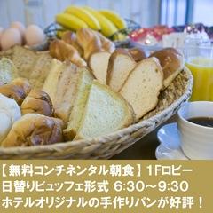 QUOカード2000円分付きプラン(朝食無料)