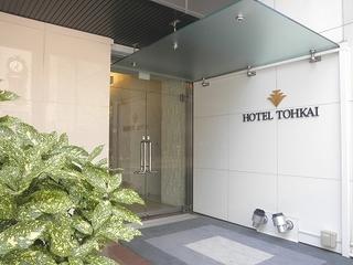HOTEL TOHKAIスタンダードプラン(朝食無料)