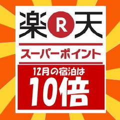 【ポイント10倍】楽天ポイント10%還元プラン♪ポイント10倍!嬉しさ10倍!(朝食無料)