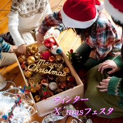 【クリスマス】温泉でX'mas☆家族や友人と皆で一緒にクリパしよー♪定番チキン料理や牛たんが食べ放題