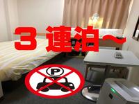 3連泊以上から予約受付 駐車場の必要がないお客様のプラン ウォシュレット WiFi 枕元コンセント