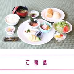 ★☆ 金券&現金精算限定 特割プラン(朝食付き) ☆★ 現金特価