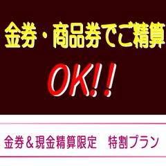 ★☆ 金券&現金精算限定 特割プラン(素泊まり) ☆★ 現金特価