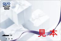 【QUOカード1000円付】素泊まりプラン