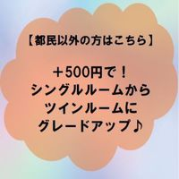 【+500円でシングルからツインルームでゆっくりステイ!!】 ※素泊まり限定