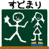 【一時間目★素泊まり】学校に泊まろう!138年子供を見守り続けた小学校にお泊まり♪