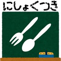 【四時間目★2食付】お食事の心配ナシ!ビジネス出張&観光&ボランティア活動に使えます◎