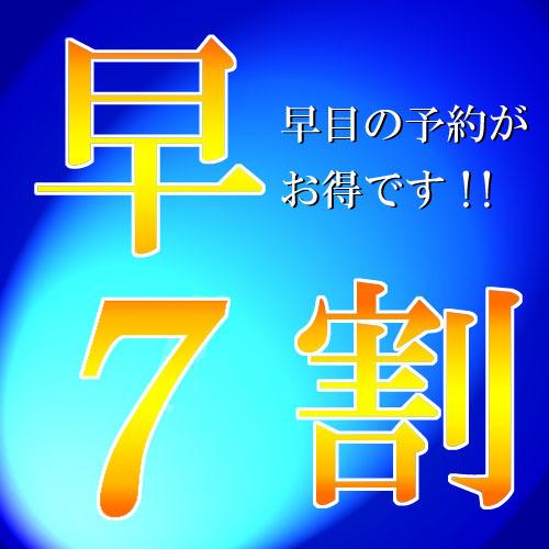 【7日前まで☆軽朝食サービス】7日前の予約がお得です!