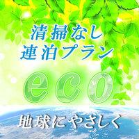 【楽天スーパーSALE】10%OFF ☆連泊ecoプラン「2泊以上限定」・軽朝食無料