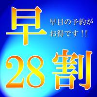 【早割28・軽朝食無料】28日前の予約がお得です!