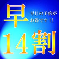 【早割14・軽朝食無料】14日前の予約がお得です!