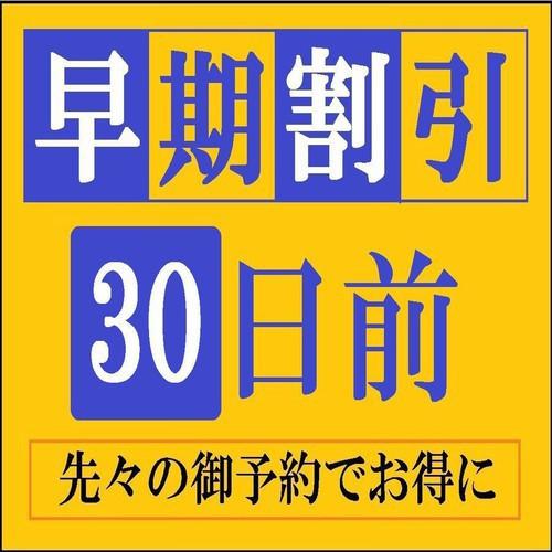 【早期予約30/2食付】 早めのご予約で得しませんか? 函館旅行に是非 夕朝ビュッフェ2食付プラン