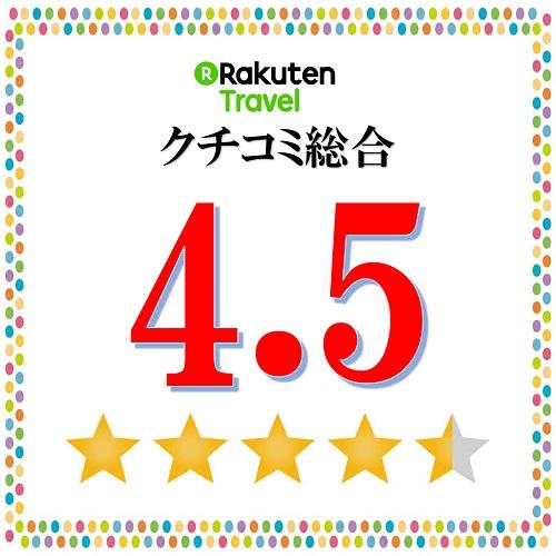 【楽天限定】クチコミ評価総合4.5以上獲得!皆様に感謝を込めて♪大感謝プラン/2食付
