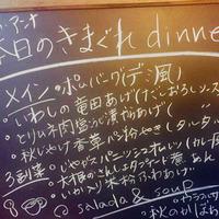 神鍋高原ペンション ポム・アンナ