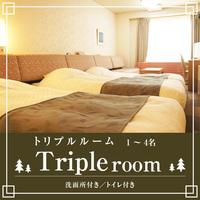 トリプルルーム【バス無・小さなトイレ有】グループ旅行に最適!