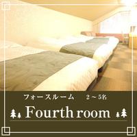 フォースルーム【バス無・トイレ無】ご家族でのんびり♪