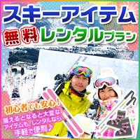 【初心者でも安心!】スキーアイテム《無料》レンタルプラン!/朝食付