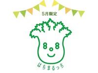 【ご好評につき期間延長】808FACTORY CAFEの野菜ジュース・VOD・朝食ビュッフェ付