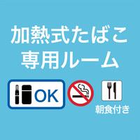 【加熱式たばこ専用ルーム】<1名様×朝食付き>◆地下鉄「東梅田駅」直上!全室Wi-Fi接続無料