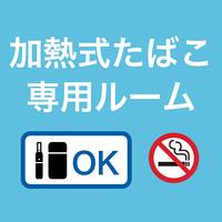 お部屋タイプおまかせ<加熱式たばこ専用ルーム>