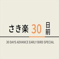 【さき楽】30日前の予約で<ポイント2倍>♪男女別天然温泉・健康無料朝食付☆