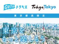 【オンライン決済限定】【都民限定】☆もっとTokyo☆宿泊代大特価プラン【素泊り】