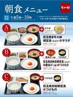 【なか卯♪朝食付きプラン!】3種類の中からお選びいただける美味しい朝定食【徒歩3分圏内に2店舗アリ】