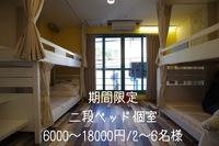 ●ゲストハウスの個室● 窓の大きい明るいお部屋です。2~6名様。道後観光にオススメ!