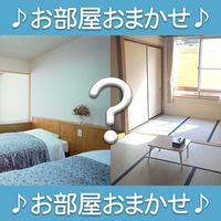 お部屋おまかせ(和室または和洋室)/バス・トイレ付(禁煙)