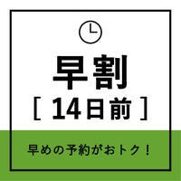 【早割14】お得な早期割引プラン♪  天然温泉大浴場・WiFi・駐車場 無料(朝食付)