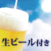 お仕事の後にお疲れ様の1杯♪生ビールプレゼントプラン!(朝食付き)