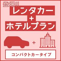 【2連泊】レンタカー付プランです♪(普通車1300cc)レンタカーの前貸し&延長もOK♪