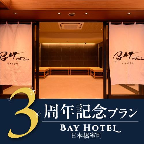 日本橋室町BAY HOTEL(日本橋室町ベイホテル)  …