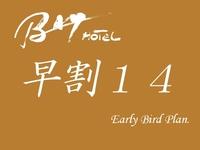 【男性専用】14日前までのご予約のお客様におすすめ!【早割14】