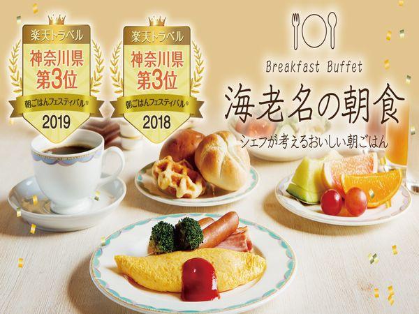 【女性限定】1泊朝食プレゼント♪【絶品!シェフが作る卵料理オムレツが大人気♪「海老名の朝食」】