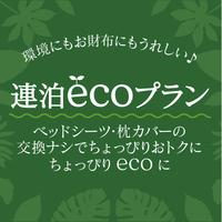 【連泊Eco Friendly プラン】お客様のご協力で環境に優しい素泊り〜リネン交換・清掃不要〜