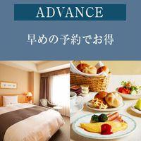 【ADVANCE90★オークラのおもてなし】快適空間をリーズナブルステイ♪ご好評の朝食ブッフェ付き♪