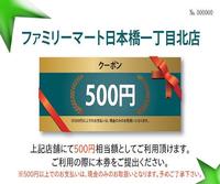 【コンビニクーポン付き】指定ファミリーマート500円分クーポン付きベストプラン<食事なし>