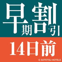 【14日前割】お得!14日前割引プラン<食事無し>大阪メトロ「日本橋駅」徒歩2分