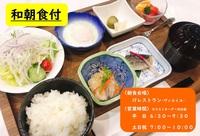 【朝食付】レギュラープラン!美味しい和朝食で1日を元気にスタート♪